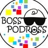 «BOSS-PODROSS» Пространство для детей и взрослых