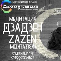 Медитация Дзадзен   Zazen Meditation