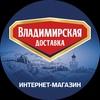 Интернет-магазин Владимирский стандарт