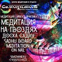Медитация |  На Гвоздях | Доска Садху
