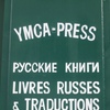 ИМКА-Пресс