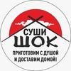 Суши Шок Михайловск