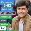 Махмуд Ризо 6-83,6-85