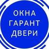 ОКНА ДВЕРИ ПОТОЛКИ ГАРАНТ Ярославль Переславль