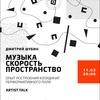 Дмитрий Шубин: Музыка, скорость, пространство