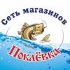 Сеть рыболовных магазинов «ПОКЛЁВКА»