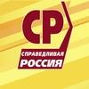 СПРАВЕДЛИВАЯ РОССИЯ в Иркутской области