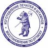 Изготовление печатей и штампов - Ярославль