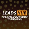 LEADSHUB I Арбитраж трафика