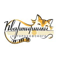 Квартирники у Гороховского event175000003
