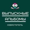 Выпускные альбомы виньетки Севастополь Школьный