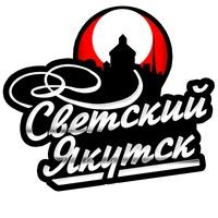 """СВЕТСКИЙ ЯКУТСК"" ™"