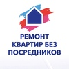 Ремонт квартир в СПб   без посредников