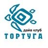 "Дайв-Центр ""ТОРТУГА"" Санкт-Петербург"
