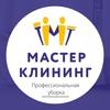 Клининг / Уборка помещений     Вологда|Череповец