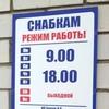 Snabkam Ip-Bikov-Ikh