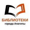 Библиотеки города Апатиты