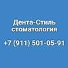 Стоматология Дента-Стиль Вологда