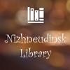Центральная Городская библиотека г.Нижнеудинска