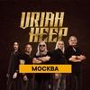 Uriah Heep   Москва   22.04.2022