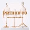 Женская и мужская одежда в магазине Prihod'CO