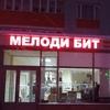 """""""МЕЛОДИ БИТ"""" Музыкальный магазин."""