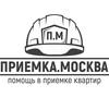 Приемка.Москва | Помощь в приемке квартир