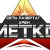 "ЛАЗЕРТАГ-АРЕНА ""Перекресток"""
