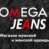 Магазин ОМЕГА ДЖИНС Россошь