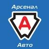 Автосервис «Арсенал Авто»   Смоленск