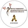 Мой бизнес| Брянская область