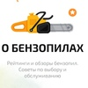 оБензопилах.ру - рейтинги и обзоры