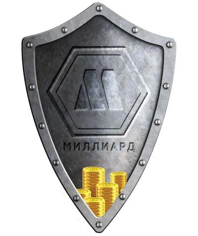 Миллиард Миллиард, Санкт-Петербург
