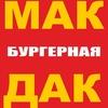 """Бургерная """"Мак-Дак"""" Долгопрудный"""