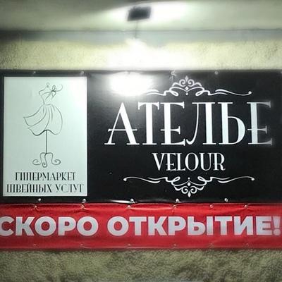 Алена Ателье-Велюр