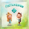 "АНО ""Рустика""- Владивосток"