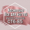 Алиса Яковлева ст6-85