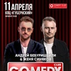 Андрей Бебуришвили | 11 АПРЕЛЯ | КОСТРОМА
