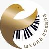 Школа вокала в Казани