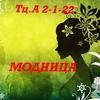 Женская одежда «МОДНИЦА»ТЦ 2-1-22