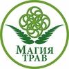 Магия Трав | Научно-производственная компания