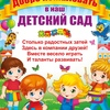 "МБДОУ №17 г. Апатиты ""Василек"""