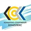 Концертно-спортивный комплекс Новоуральск КСК