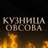 Производство ножей   Кузница Овсова