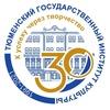Тюменский институт культуры | ТГИК