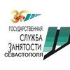Центр Занятости населения г.Севастополя