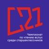 Чемпионат по чтению вслух СТРАНИЦА'21 в Брянске