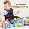 мир игрушек 14-26 Садовод