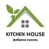 Kitchen House [ фабрика кухонь на заказ в СПб ]