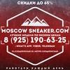 КАТАЛОГ MOSCOWSNEAKER.COM ОБУВЬ и ОДЕЖДА
